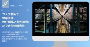 ウェブ解析で営業支援、物件開拓と取引増加ができた物流会社