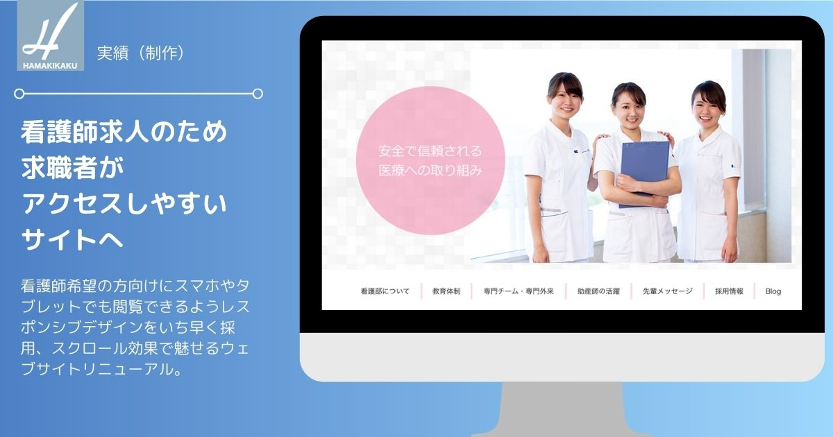 看護師求人のため求職者がアクセスしやすいサイトへ