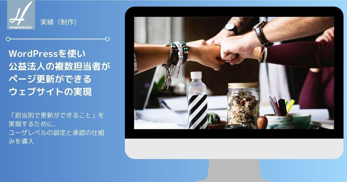 WordPressを使い 公益法人の複数担当者がページ更新ができるウェブサイトの実現