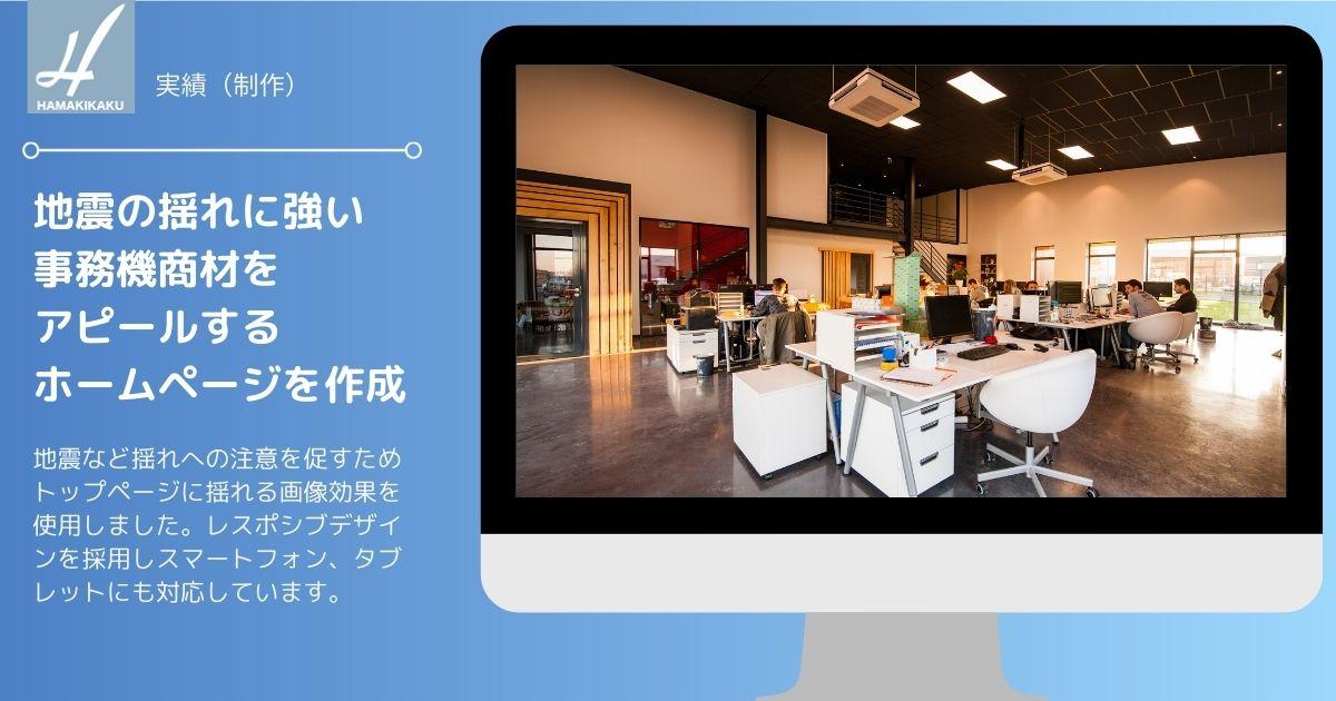 地震の揺れに強い事務機商材をアピールするホームページを作成