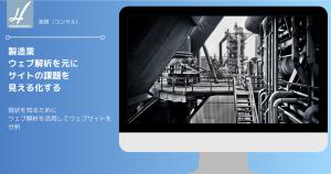 製造業へウェブ解析を元にサイトの課題を見える化する