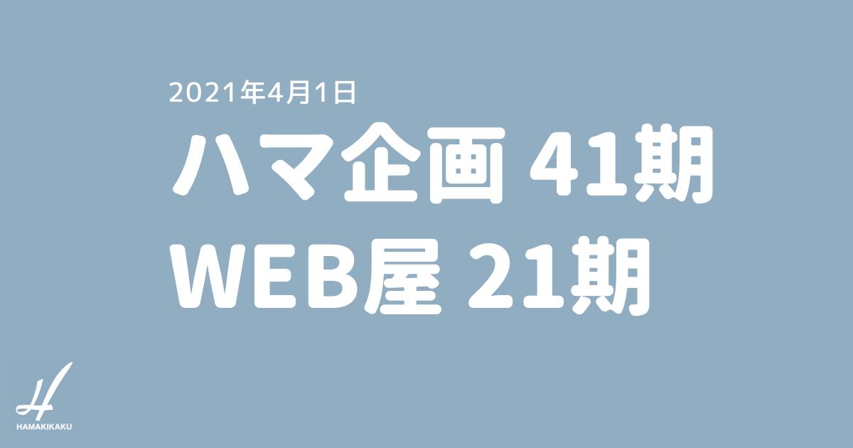 ハマ企画は41期 Web屋21期を迎えました